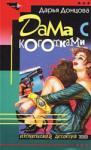 Дама с коготками (2008)