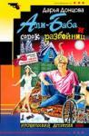 Али-Баба и сорок разбойниц (2008)