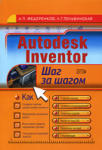 Autodesk Inventor (2008)