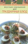 Вкусные украшения для праздничных блюд (2008)