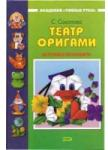 Театр оригами (2007)