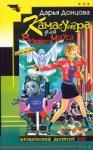 Камасутра для Микки-Мауса (2009)