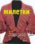 Жилетки. 17 модных моделей, связанных крючком (2008)