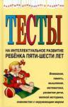 Тесты на интеллектуальное развитие ребенка 5-6 лет (2012)