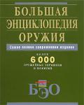 Большая энциклопедия оружия (2008)