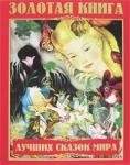 Золотая книга лучших сказок мира (2008)