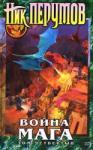 Война мага. Конец игры (2004)