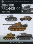 Дивизии Ваффен-СС 1939-1945 (2009)