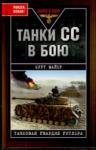 Танки СС в бою. Танковая гвардия Гитлера (2008)