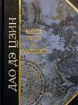 Дао дэ Цзин. Книга пути и благодати (2008)