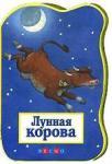 Лунная корова (2007)