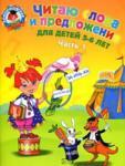 Читаю слова и предложения: для детей 5-6 лет. Часть 1 (2009)