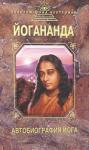 Автобиография йога (2008)