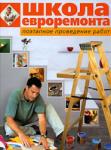 Школа евроремонта. Поэтапное проведение работ (2008)