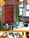 Школа ремонта (2008)