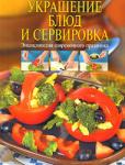 Украшение блюд и сервировка (2007)