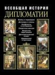 Всеобщая история дипломатии (2009)