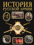История русской армии (2006)