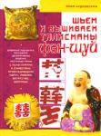 Шьем и вышиваем талисманы фэн-шуй (2006)