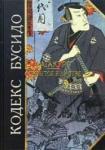 Кодекс Бусидо. Хагакурэ. Сокрытое в листве (2009)