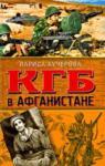 КГБ в Афганистане (2009)