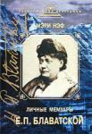 Личные мемуары Е. П. Блаватской (2009)