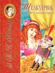 Щелкунчик и мышиный король (2007)