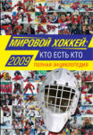 Мировой хоккей: кто есть кто. Полная энциклопедия (2009)