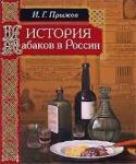 История кабаков в России (2009)