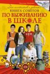 Для мальчиков и девочек: книга советов по выживанию в школе (2008)