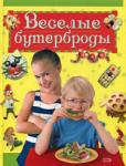 Веселые бутерброды (2008)