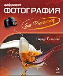 Цифровая фотография без Photoshop (2009)