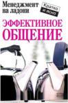 Эффективное общение (2007)