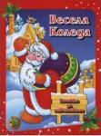 Весела Коледа (2009)