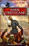 Князь Святослав (ISBN: 9785699337415)