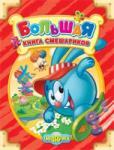 Большая книга Смешариков (2008)
