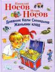 Дневник Коли Синицына. Женькин клад (2008)