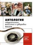 Антология - студенческих, школьных и дворовых песен (2007)