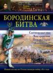Бородинская битва (2008)