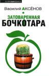 Затоваренная бочкотара (2009)