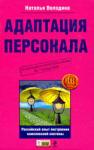 Адаптация персонала: российский опыт построения комплексной системы (2009)
