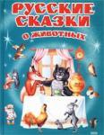 Русские сказки о животных (2007)