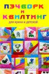 Пэчворк и квилтинг для кухни и детской (2009)