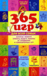 365 игр для всей семьи (2009)