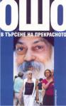 В търсене на прекрасното (2004)