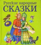 Русские народные сказки (2008)