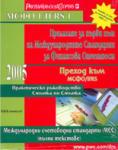 Прилагане за първи път на Международните Стандарти за Финансова Отчетност (2005)