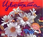 Цветята (2005)