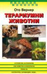 Терариумни животни (ISBN: 9789543570829)