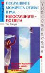 Послушните момичета отиват в рая, непослушните по света (2000)